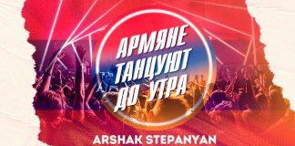 Arshak Stepanyan. «Армяне танцуют до утра»