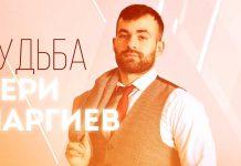 Лери Маргиев. «Судьба»