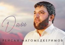 Рейсан Магомедкеримов. «Дали»