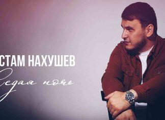 Рустам Нахушев. «Седая ночь»