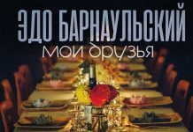 Эдо Барнаульский. «Мои друзья»