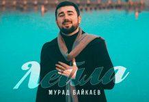 Мурад Байкаев. «Лейла»