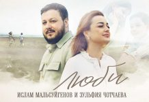 Ислам Мальсуйгенов, Зульфия Чотчаева. «Люби»
