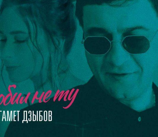 Магамет Дзыбов. «Полюбил не ту»