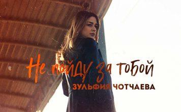 Зульфия Чотчаева. «Не пойду за тобой»