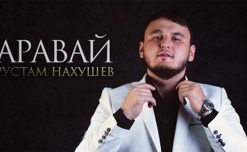 Рустам Нахушев. «Аравай»