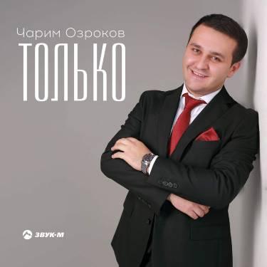 Чарим Озроков. «Только»