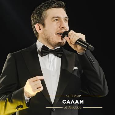 Астемир Апанасов. «Салам»