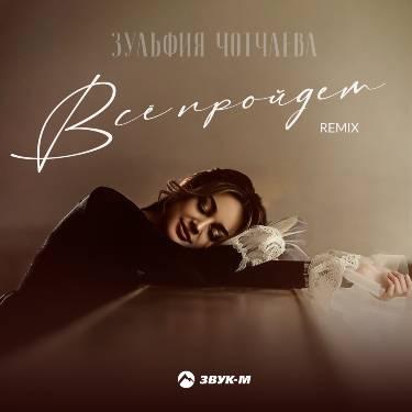 Зульфия Чотчаева. «Все пройдет (remix)»
