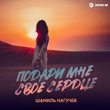 Шамиль Нагучев. «Подари мне свое сердце»