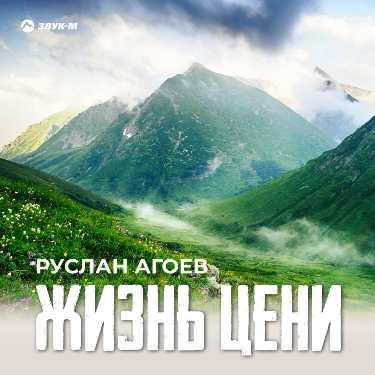 Руслан Агоев. «Жизнь цени»