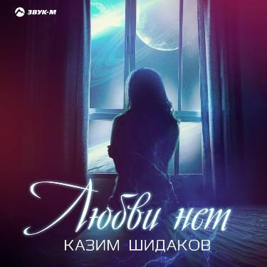 Казим Шидаков. «Любви нет»
