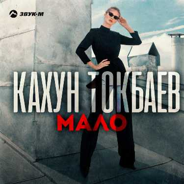 Кахун Токбаев. «Мало»