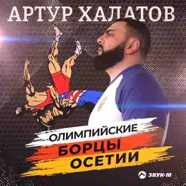 Артур Халатов. «Олимпийские борцы Осетии»