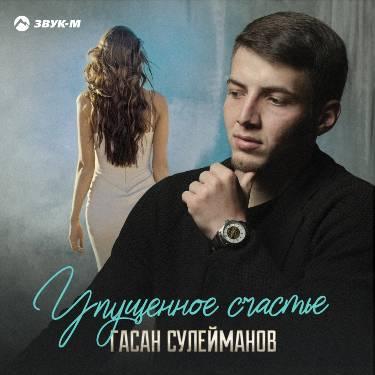 Гасан Сулейманов. «Упущенное счастье»