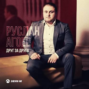 Руслан Агоев. «Друг за друга»