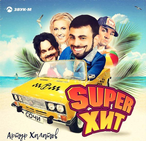 Super Хит