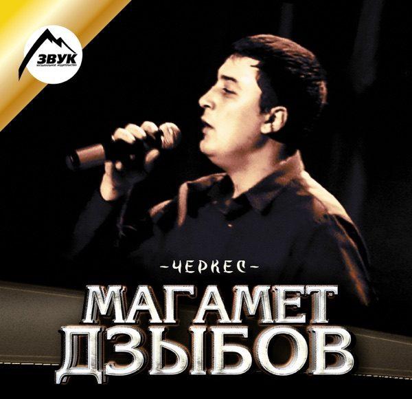 Гимн черкесов