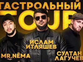Расписание концертов Ислама Итляшева и Султана Лагучева в августе 2021