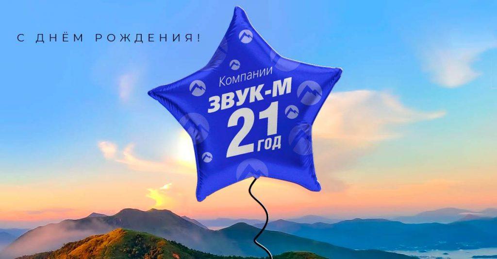 30 июля 2021 года музыкальное издательство «Звук-М» отмечает свой 21 день рождения