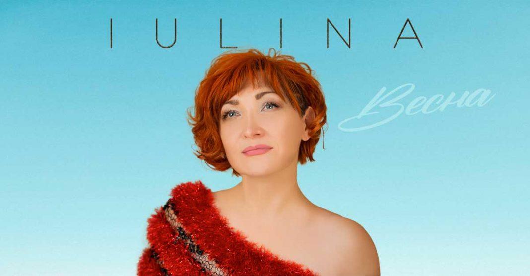 Слушать и скачать песню IULINA «Весна». Официальная премьера лейбла «Звук-М», 12.07.2021 г.