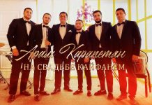 Арам Карапетян. «На свадьбе кайфанем»