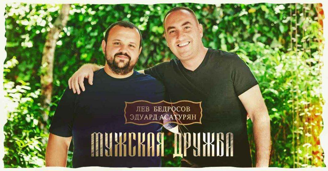 Лев Бедросов, Эдуард Асатурян. «Мужская дружба»