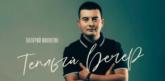 Валерий Милютин. «Теплый вечер»