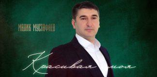 Малик Мустафаев. «Красивая моя»
