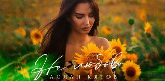 Аслан Кятов. «Не любовь»