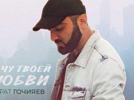 Мурат Гочияев. «Хочу твоей любви»