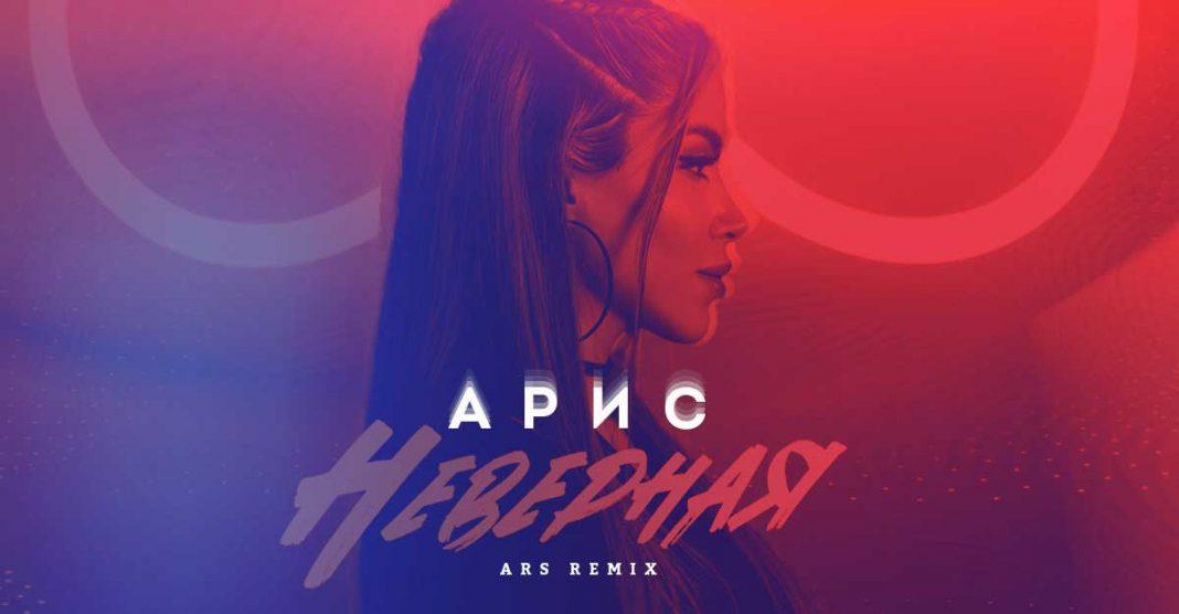 Слушать и скачать песню Ариса «Неверная (Ars Remix)». Текст песни. Официальная премьера лейбла «Звук-М», 12.07.2021 г.