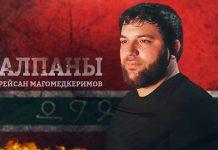 Рейсан Магомедкеримов. «Алпаны»
