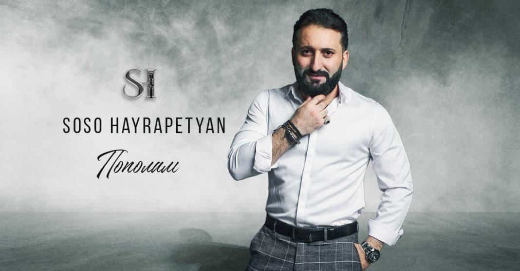 Soso Hayrapetyan. «Пополам»