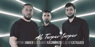Тамирлан Амаев, Исмаил Хасимиков, Дени Сатабаев. «Ah Turpav turpav»