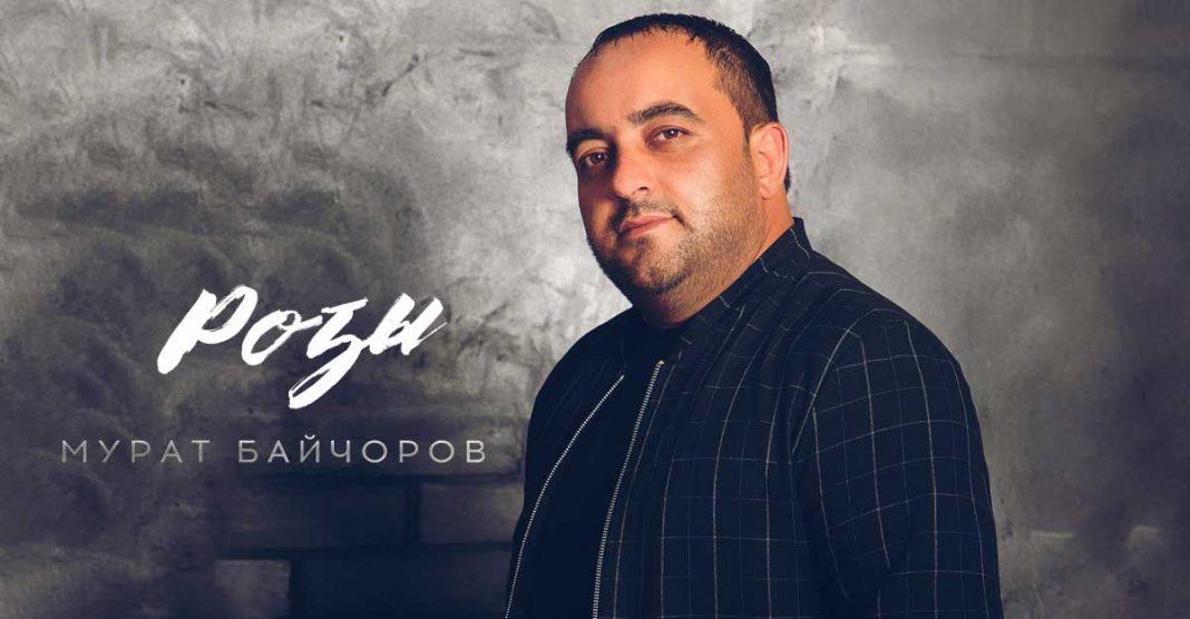 Мурат Байчоров. «Розы»