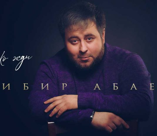 Дибир Абаев. «Только жди»