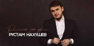 Рустам Нахушев. «Решила за двоих»