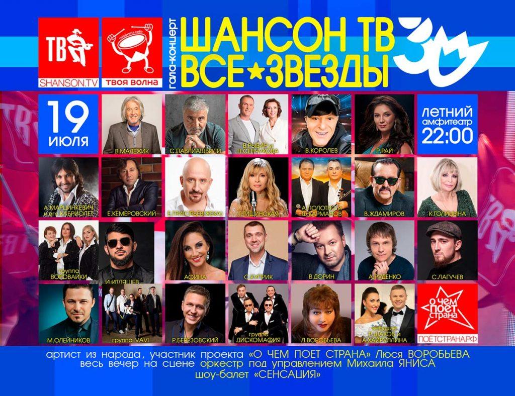 Сегодня, 19 июля гостей XXX Международного фестиваля искусств «Славянский базар в Витебске» ждет традиционный Гала-концерт «Шансон ТВ – все звезды»
