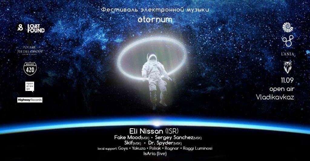 Группа «IsAria» - участник Фестиваля электронной музыки «Еternum»