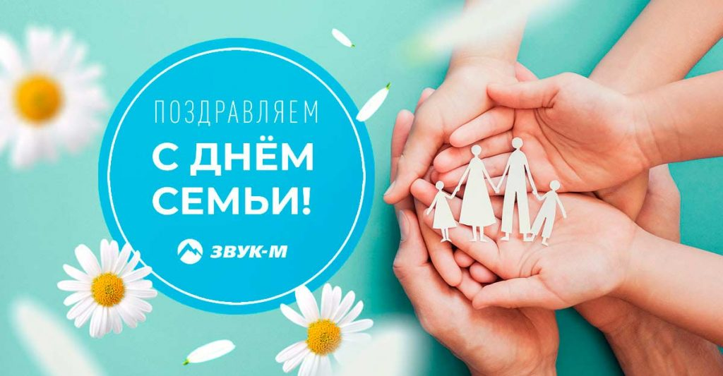 Всероссийский день семьи, любви и верности отмечается каждый год 8 июля