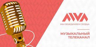 Новые клипы кавказских артистов на «AIVA TV»