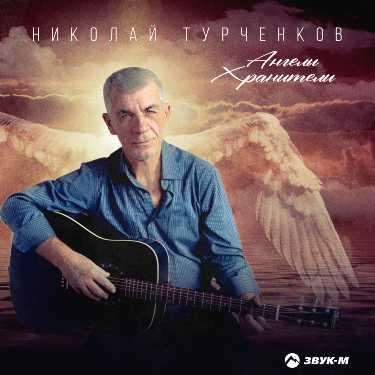 Николай Турченков. «Ангелы Хранители»