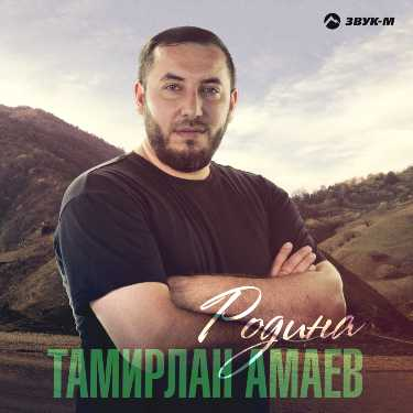 Тамирлан Амаев. «Родина»