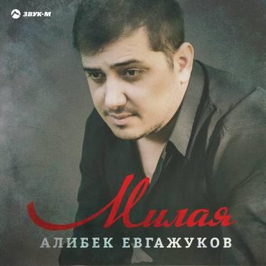 Алибек Евгажуков. «Милая»
