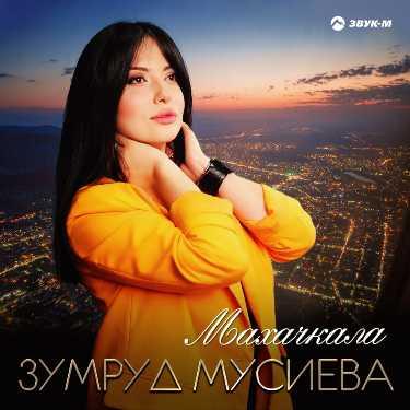Зумруд Мусиева. «Махачкала»