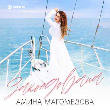 Амина Магомедова. «Заколдована»