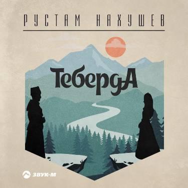 Рустам Нахушев. «Теберда»