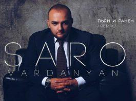 Saro Vardanyan. «Пьян и ранен (Remix)»