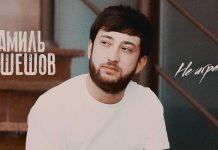 Шамиль Кашешов. «Не играй»